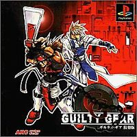 USED PS1 PS PlayStation 1 GUILTY GEAR reprint