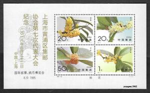 China 1995-19 Int'l Stamp & Coin Fair Beijing Overprint S/S 桂花 加字 黃浦區集郵協會
