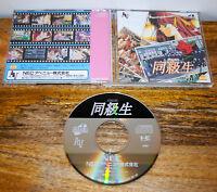 Jeu Doukyuusei sur NEC PC ENGINE CD-ROM (complet, import Jap) NTSC