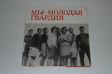 Unknown Russian (?) LP - Sovpavilion Expo-70  A 027767-8 FAST SHIPPING!