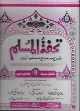 Urdu: Tohfat-Ul-Muslim Sharah Sahih Muslim Arabic - Urdu 8 Volumes