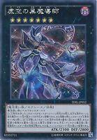 Yu-Gi-Oh! The Dark Illusion Ebon Void Magician Secret Rare TDIL-JP052 JP