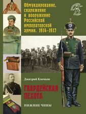 RVZ-098 Russia in the WWI. Guards Infantry. The lower ranks hardcover book
