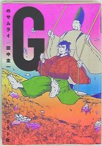 Japanese Manga Support of the torch Comics Keiichi Tanaka G spot Lee