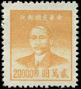 China  Scott #955 Mint No Gum As Issued