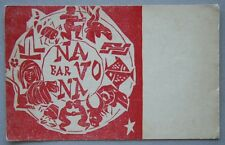 Bar Navona Postcard (P228)