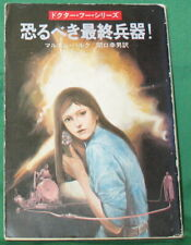 MEGA-RARE: JAPANESE Doctor Who and the Doomsday Weapon. Target Books.