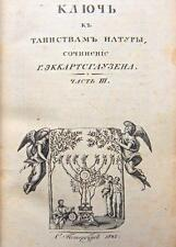 1821 Russian Book OCCULT Esoteric MYSTERY Masonic FREEMASONRY Rare MAGIC Russia