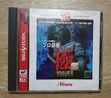 Pro Mahjong Kiwame S - SegaSaturn Collection Japan Sega Saturn