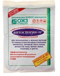 Fitosporin-M, universal (organic paste) 200g Plant protection