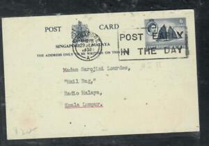 SINGAPORE COVER (P1009B) 1958   QEII 6C BOAT PSC TO   KL SLOGAN CANCEL #3