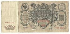 1910 Russian 100 Ruble Banknote Large Antique