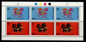 HONG KONG QEII SG631a 1990 year of the horse booklet panes no 631/33 X 3 NH MINT
