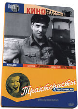 The Tractor Drivers   NTSC)  Subtitles: English  RUSSIAN SOVIET CLASSIC MOVIE