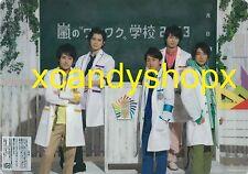 Japan WAKU School of ARASHI no Gakko 2013 pencil board underlay + writing paper