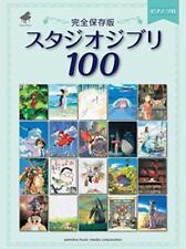 Studio Ghibli 100 Piano Solo Sheet Music Book  (complete preservation version)*