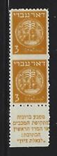 Israel 1948 Doar Ivri 3m Vertical Pair - Imperforate Between Error Bale FCV1