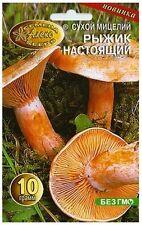 Lactarius Deliciosus FUNGUS KIT GROW MUSHROOMS PRINT SPORES PACK FUNGI MYCELIUM
