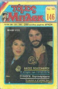 "GREECE GREEK EDITION COMIC MAGAZINE ""ΜΠΛΕΚ"" VOL. 146 ΤΗRΕΕ ISSUES MIAMI VICE"