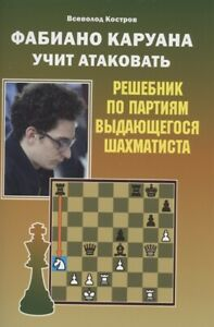 Fabiano Caruana teaches an outstanding chess player to attack Reshebnik