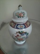 Vintage Imari ware lidded jar. Floral imari ginger jar. Imari ware