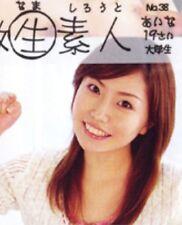 あいな 大学生 - Japanese Teen College Idol DVD - Aina Nakagata