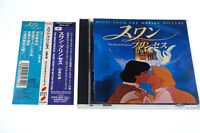 THE SWAN PRINCESS MUSIC FROM THE MOTION PICTURE ESCA 6161 CD JAPAN OBI A6060