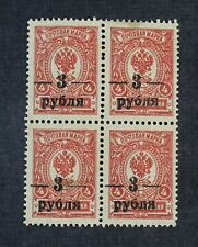 CKStamps: South Russia Stamps Collection Scott#25 Mint NH OG Signed