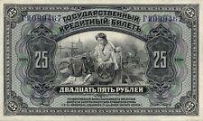 Russland / Russia 25 Rubel 1918 Pick 039A (1)