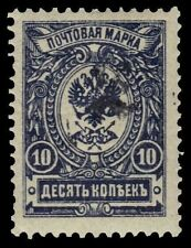 ARMENIA 96 - Russian Imperial Coat of Arms (pf89093)