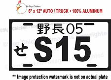 JDM JAPANESE JAPAN LICENSE PLATE TAG ALUMINUM FOR NISSAN 240SX S15 SILVIA