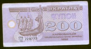 Ukraine 200 Karbovantsiv 1992 Pick 89 aVF 096/10 228777!