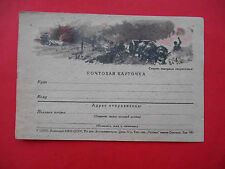 Ussr 1944 Tank and artillery, Russian Wwii postal card from Red Army