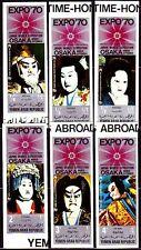 Yemen 1970 ** Mi.1082/87 B Masken Masks Puppentheater