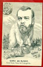 Russia Propaganda Tzar Nicolay ll By Rostro Vintage Postcard Bear Used 52