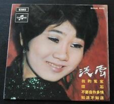 Hong Kong Pop Song 7 inches EP 淩雲 RITA CHAO ~