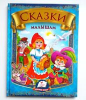 Children's Russian Books for Kids Сказки малышам. Сборник
