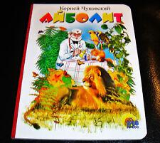 ???????. ?????? ?????????. Pappbilderbuch. Russisch