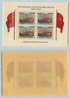 Russia USSR 1955  SC 1772a  MNH Souvenir Sheet  Belorussia . f8930