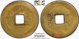 1887 CHINA CHEKIANG 1 CASH coin HSU-151 Large 寳 Box 通 PCGS AU Gold Shield 浙江光緒通寶