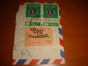 Taiwan, Most Likely Late 1970s, 3 Postage Stamps on Paper, 1 Postmark, F/U