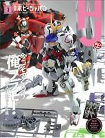 Monthly Hobby Japan March 2020 w/Bonus Item Magazine NEW from Japan