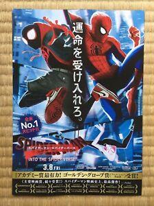 SPIDER-MAN JAPAN CHIRASHI MINT CONDITION MOVIE THEATRE FLYER JAPANESE