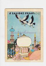 Comics Caliph Stork and story of Nasreddin Hodja Pechlivanidis,sign by Valasaki