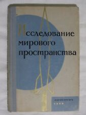 1959 D. R. Bates: Space Research and exploration. Rocket flight. In russian.