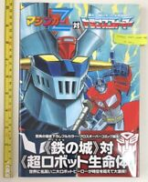 Mazinger Z vs Transformers japanese manga book nagai go tsushima naoto etc