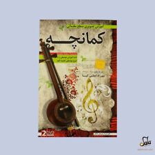 Video Tutorial Training Persian Kamancheh Kamancha Kamanchah DVD ADS-304