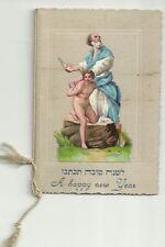 Judaica Old Litho Jewish Die Cut Prize Shanna Tova Abraham Sacrafice Itzhak