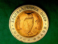 5 Rouble Coin, Fish Owl. Red Book of USSR. USSR, Soviet, Russian