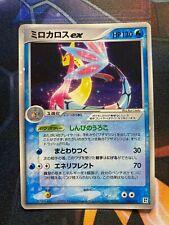 Pokemon Water Quick Construction Pack 004/015 Milotic EX Japanese EX Emerald